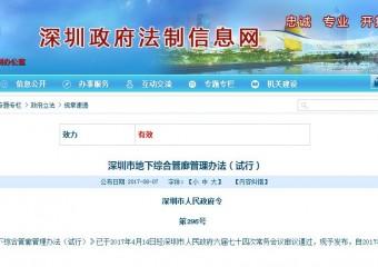 深圳市地下综合管廊管理办法(试行)