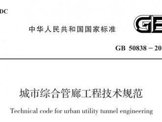《城市综合管廊工程技术规范》GB50838-2015