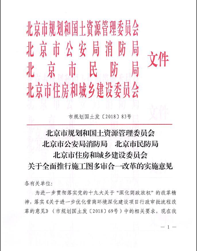 北京市关于全面推行施工图多审合一改革的实施意见(市规划国土发【2018】83号)