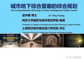 城市地下综合管廊专项规划详解